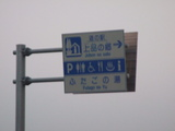 道の駅 上品の郷 道路標示