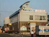 道の駅 大谷海岸 はまなすステーション