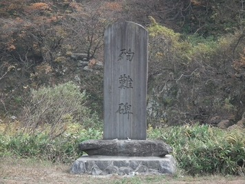 赤芝峡 慰霊碑