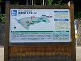 道の駅 たいら 案内図