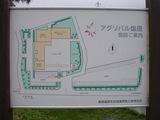 アグリパル塩原 施設案内図