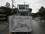 銀山温泉 案内看板