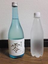 特別本醸造生原酒 零