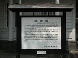 松江城山公園内 興雲閣 説明
