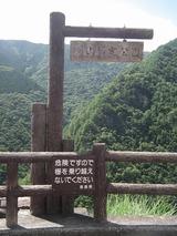 剣山国定公園