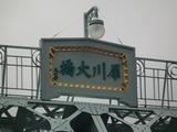 犀川大橋 橋名板