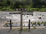 道の駅 水上町水紀行館 親水公園標識