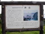 鉾島の案内看板