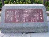 笹倉明 旅人岬の歌碑