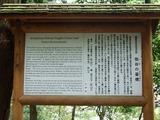 祖谷の蔓橋 案内看板