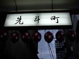 先斗町四条通入口