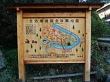 黒滝 生活環境保全林案内図