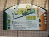道の駅 象潟 案内図