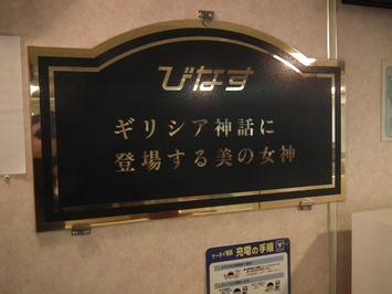 津軽海峡フェリー びなすの意味