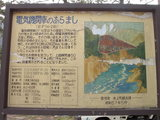 道の駅 水上町水紀行館 電気機関車(EF16-28)説明