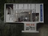 高森湧水トンネル公園 高森トンネルの歴史