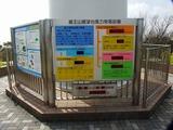 蔵王山展望台風力発電設備 説明