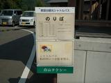 シャトルバス時刻表(天守閣展望台)