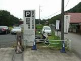 八王子城跡 見学者専用駐車場