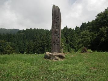 七尾城址石碑