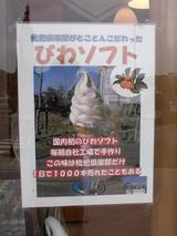 びわソフトクリーム広告