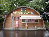 道の駅 白沢 ソフトクリーム販売所