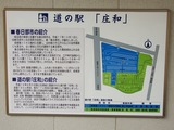 道の駅 庄和 案内図
