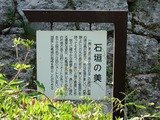 丸亀城 石垣の美