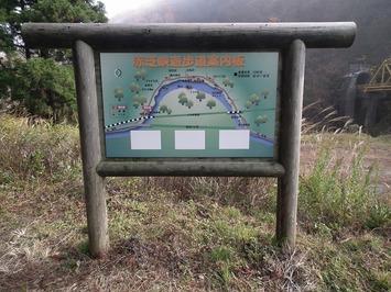 赤芝峡遊歩道案内板