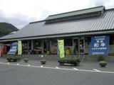 道の駅 阿武町 地場物産館