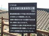 道の駅 みずなし本陣ふかえ 土石流被災家屋保存公園