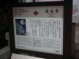 鎌倉 長谷寺 説明