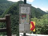 風呂ノ谷 バス時刻表