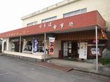 松原観光センター