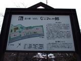 道の駅 田沢なごみの郷 案内図