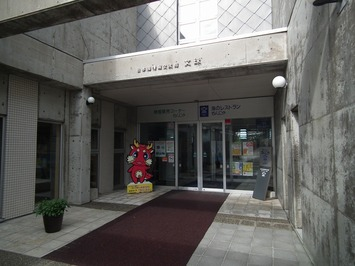 道の駅 上ノ国もんじゅ カミゴン