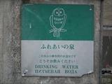 小樽運河 ふれあいの泉