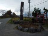 JR鉄道最高地点の碑