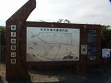 米子水鳥公園 案内図