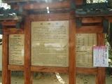 岡崎城案内看板