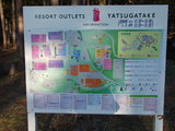 RESORT OUTLETS YATSUGATAKE