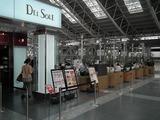 時空の広場 CAFFE DEL SOLE