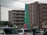 道の駅 大津(おおづ)
