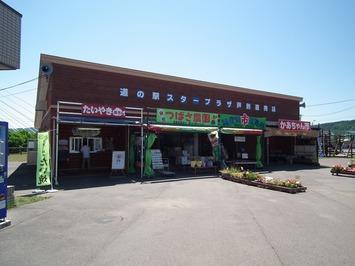 道の駅スタープラザ芦別直売店