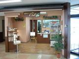 道の駅 阿武町 パン工房