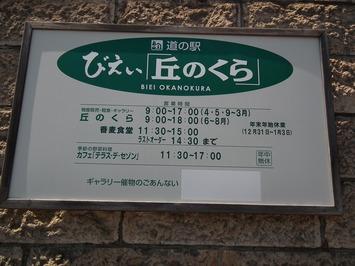 道の駅 びえい「丘のくら」 営業時間
