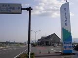 道の駅 クレール平田