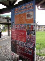 道の駅 新潟ふるさと村 イベント