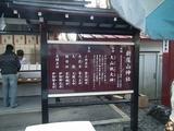 新屋山神社 由緒