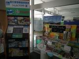シェルプラザ・港 情報コーナー